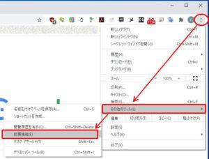 Chrome_拡張機能の管理画面を開く