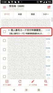 スマホ_オンライン申請_受信メールの確認