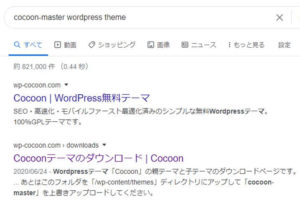 Chrome_WPSNIFFERのテーマ検索