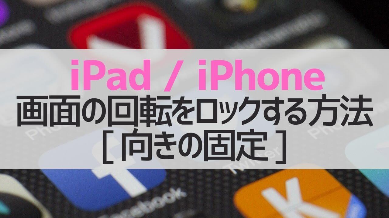 iPad_iPhone_画面の回転をロックする方法