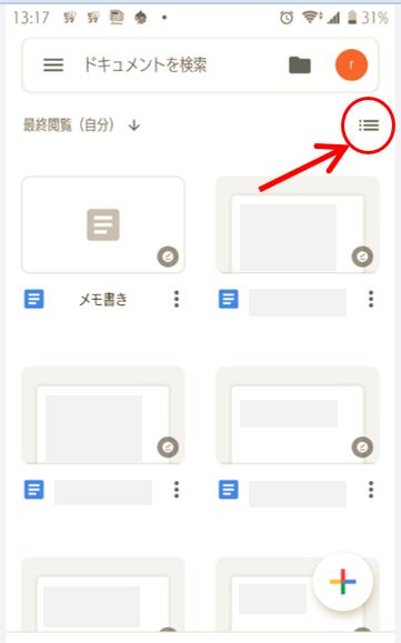 Googleドキュメント一覧の表示切替え
