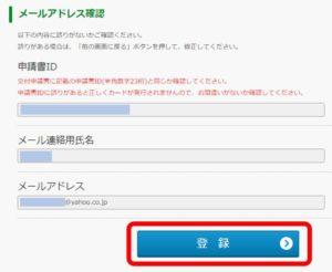 パソコン編_入力内容の登録