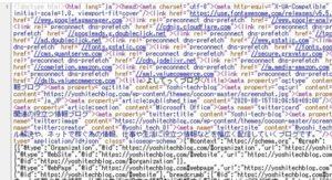 Chrome_ページのソース