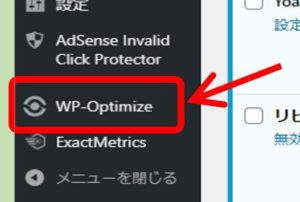 WP Optimizeをクリック