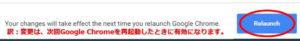 Chrome_Extensions Toolbar Menuの有効後の再起動