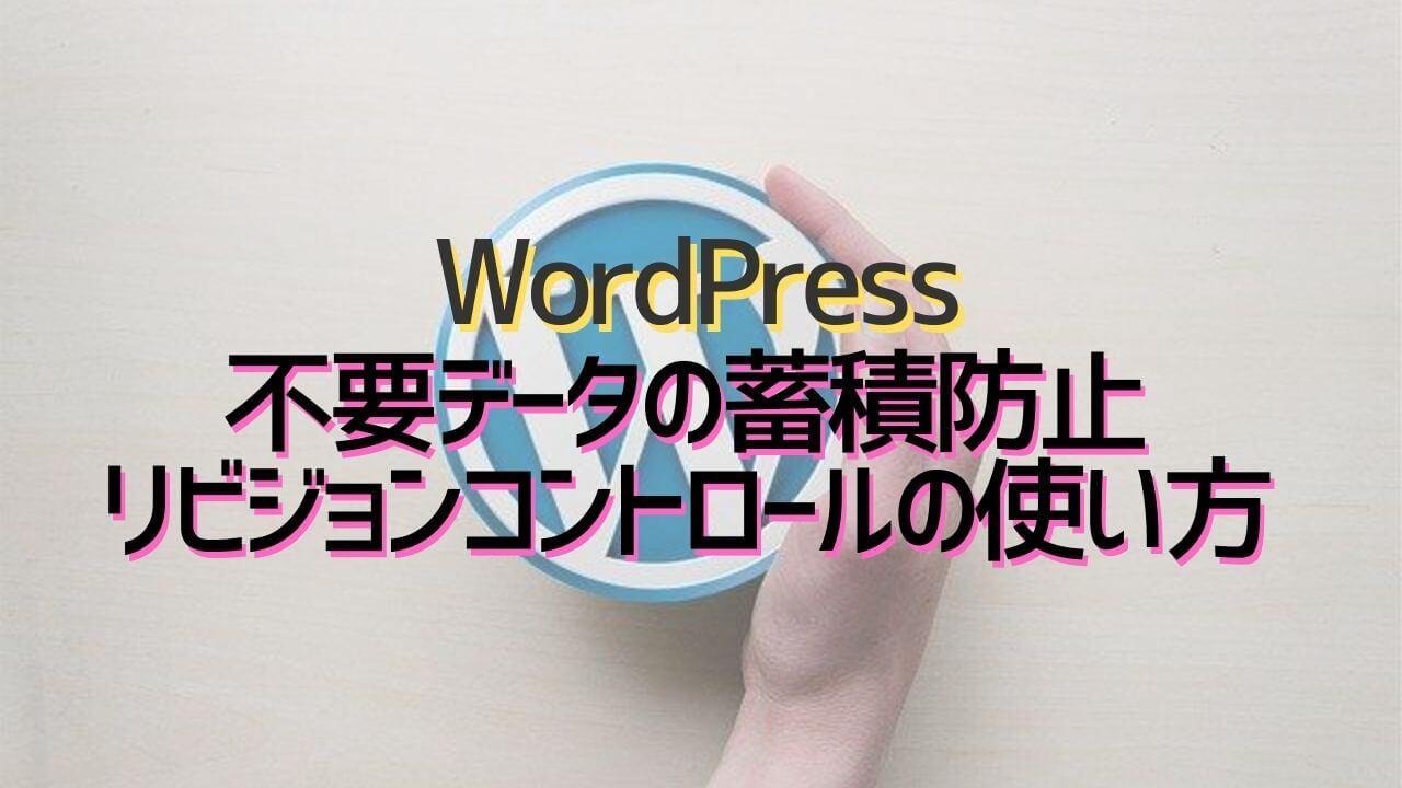 WordPress_不要データの蓄積防止_リビジョンコントロールの使い方