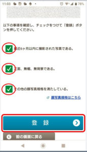 スマホ_オンライン申請_顔写真の登録情報確認