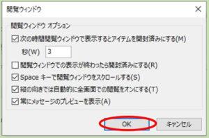 Outlook_閲覧ウィンドウの設定_OK