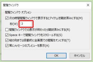 Outlook_閲覧ウィンドウの設定_開封済みまでの秒数設定