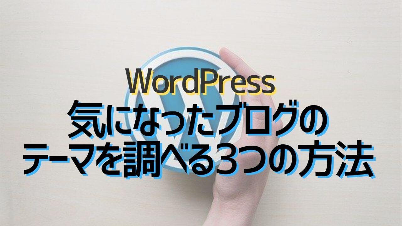 WordPress_気になったブログのテーマを調べる3つの方法