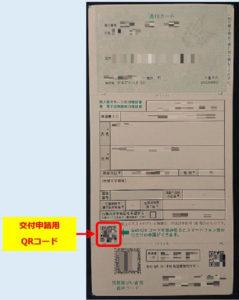 マイナンバー通知カード_申請用QRコード
