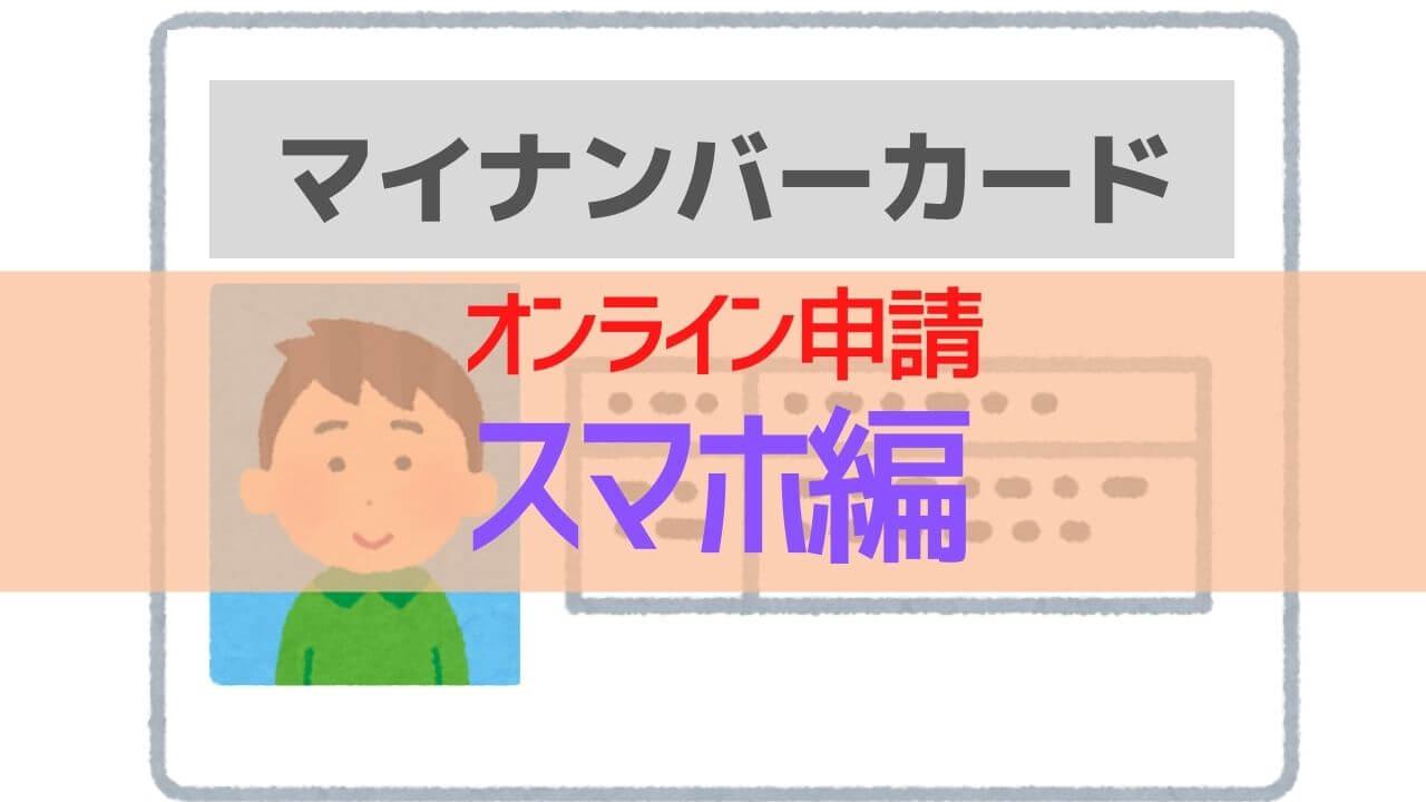 マイナンバーカードオンライン申請_スマホ編