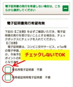スマホ_オンライン申請_電子証明書の発行