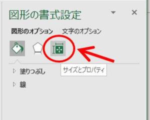 Excel_書式設定のサイズとプロパティ
