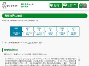 マイナンバーカード_オンライン用申請サイトトップページ