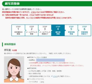 パソコン編_顔写真登録のトップページ