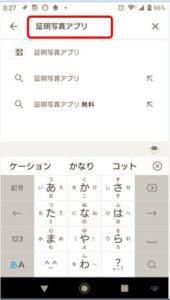 スマホ_PLAYストアで証明写真アプリを検索