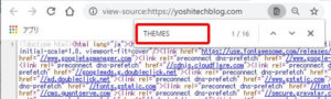 Chrome_ページのソースでサーチ検索