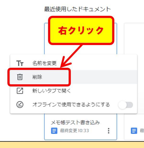 Chrome_ドキュメントの削除