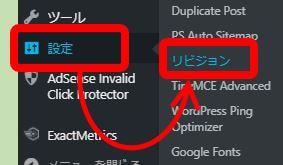 WP_設定のリビジョン