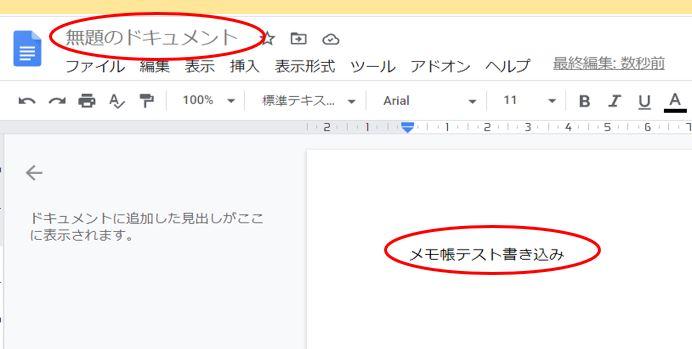 Chrome_新規ドキュメントに入力