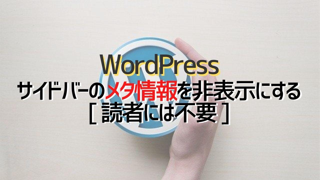 WordPress_サイドバーのメタ情報を非表示にする