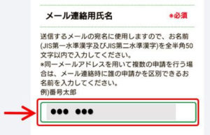 スマホ_オンライン申請_メール連絡用氏名の入力