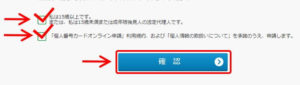 マイナンバーカード_オンライン申請_STEP1