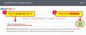 What WordPress Theme Is ThatのURL入力