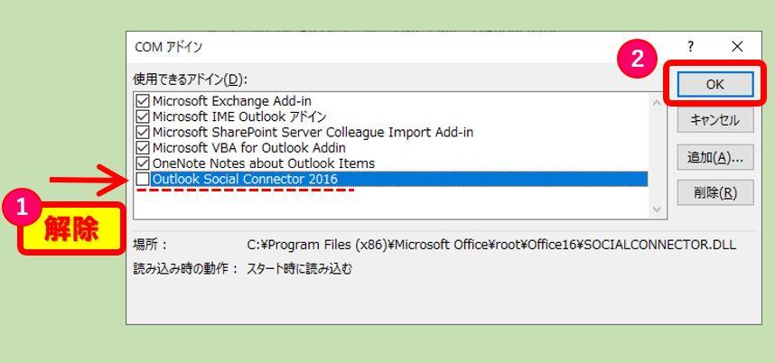 Outlook Social Connectorのチェック解除