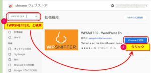 Chrome_WPSNIFFERの追加