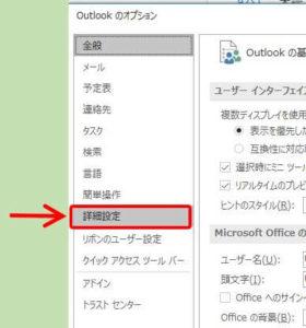 Outlookのオプション_詳細設定