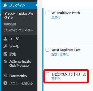 WP_プラグイン一覧にリビジョンコントロールが追加