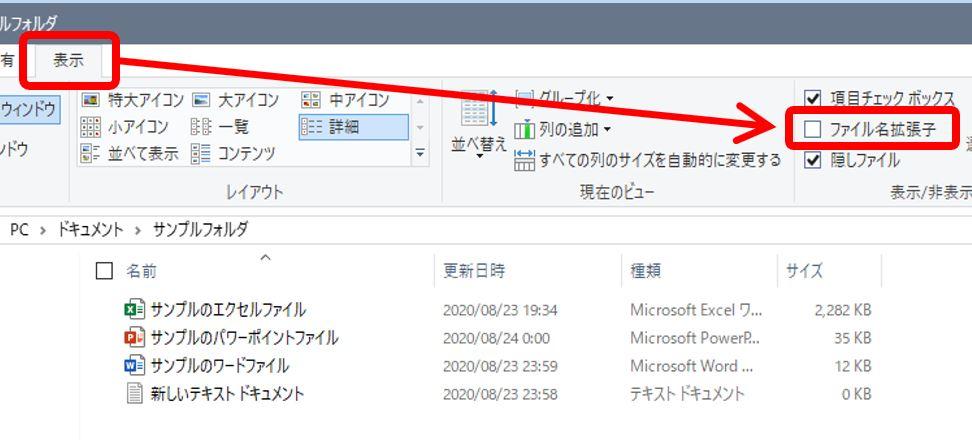表示タブのファイル名拡張子