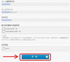 パソコン編_申請情報登録の最終確認