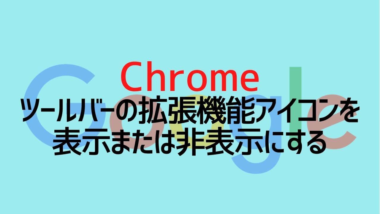Chrome_ツールバーの拡張機能アイコンを表示または非表示にする