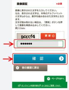 スマホ_オンライン申請_画像認証の入力