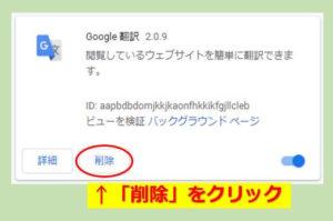 Chrome_拡張機能の削除をクリック