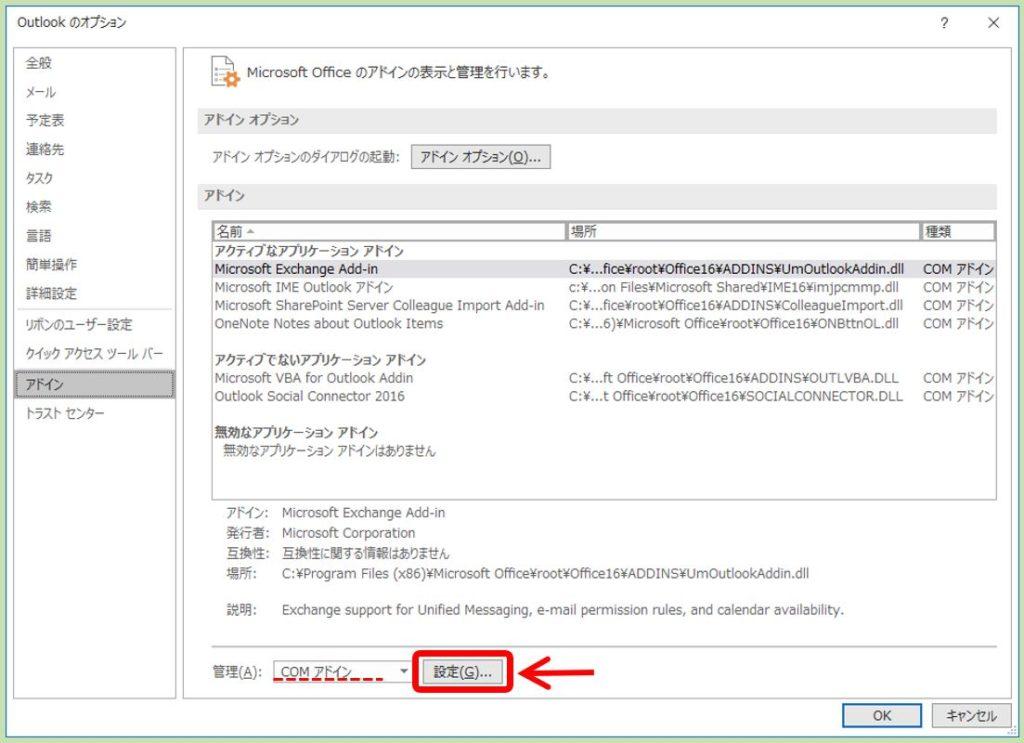 Outlook_COMアドインの設定