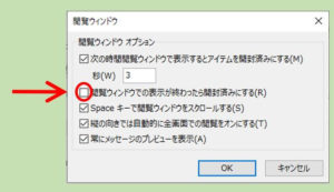 Outlook_閲覧ウィンドウの設定_表示が終わったら開封済み