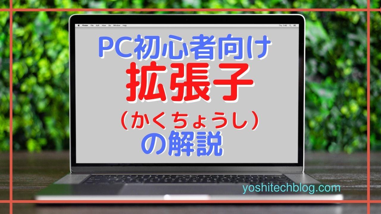 PC初心者向け拡張子の解説