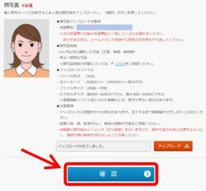 パソコン編_顔写真登録のアップロード完了