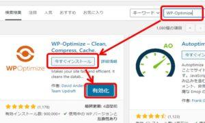 WP Optimize_インストール