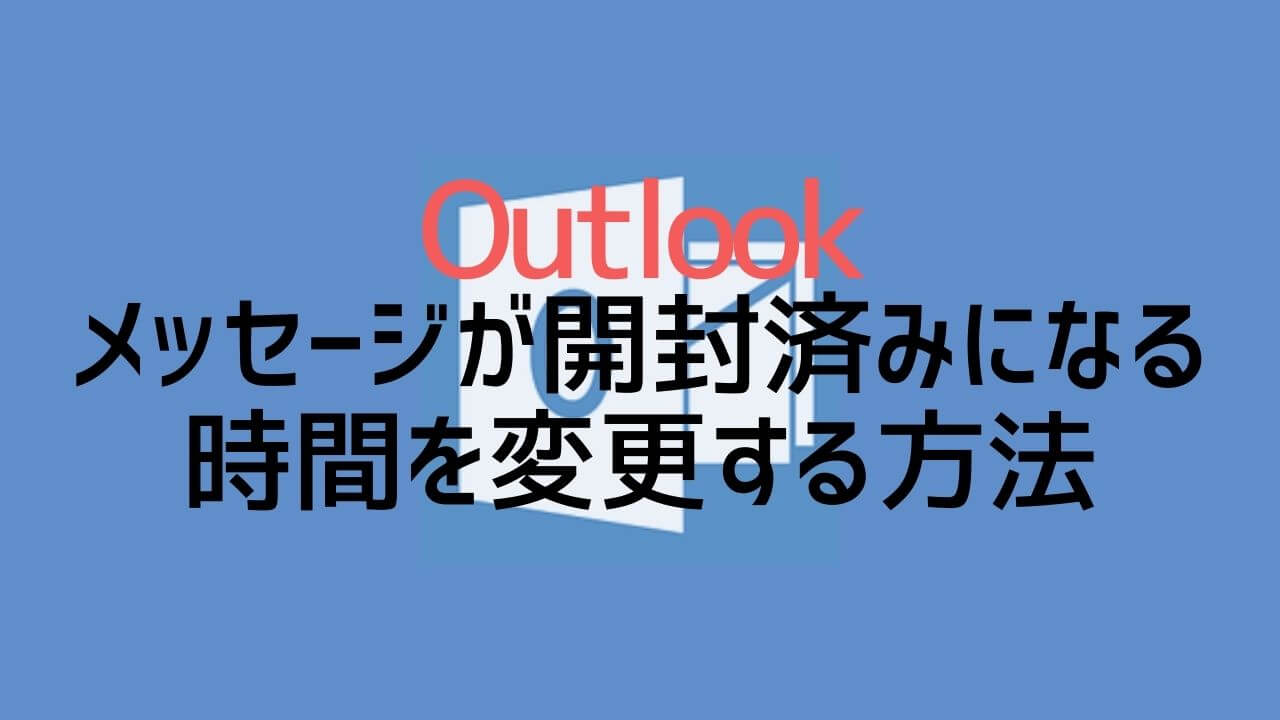 Outlook_メッセージが開封済みになる時間を変更する方法
