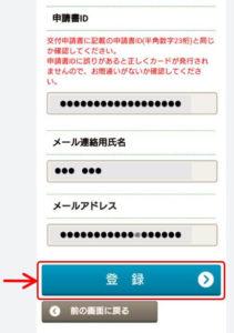 スマホ_オンライン申請_登録情報の確認