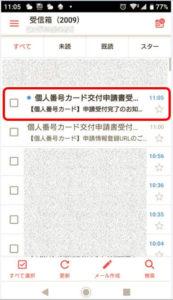 スマホ_オンライン申請_受信メールの確認_最終
