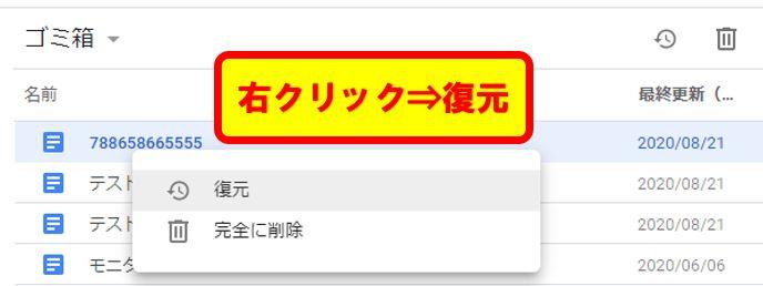 Chrome_Googleドライブのゴミ箱復元