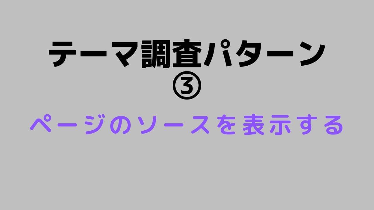 テーマ調査③のアイキャッチ