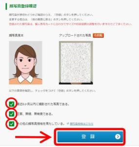 パソコン編_顔写真の最終登録