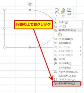 Excel_円弧の上で右クリック